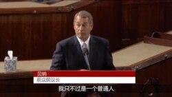"""前任议长贝纳说自已没有带着任何""""遗憾和负担""""离开国会"""