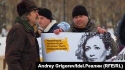 Акція на підтримку Анастасії Шевченко в Казані, 10 лютого 2019 року