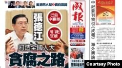 成报再发威第三次炮轰人大委员长张德江(苹果日报图片)