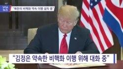 "[VOA 뉴스] ""북한의 비핵화 약속 이행 설득 중"""