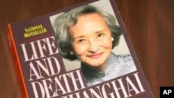 《上海生与死》郑念