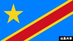 Ibendera rya Kongo