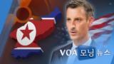 [VOA 모닝뉴스] 2021년 10월 16일