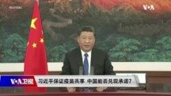 时事大家谈:习近平保证疫苗共享 中国能否兑现承诺?