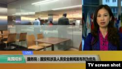 VOA连线(张蓉湘):国务院:国安和涉及人员安全新闻发布列为优先
