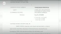 Подозреваемый в незаконном экспорте оружия россиянин освобожден под залог