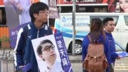 香港区立法会补选各党派争拉选票