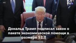 Новости США за минуту - 28 марта 2020