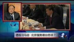 VOA卫视(2015年11月14日 第二小时节目 焦点对话 完整版(重播))