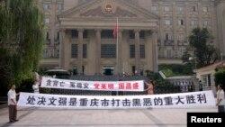 当文强被判处死刑时重庆市民打出横幅表示支持(资料照片)