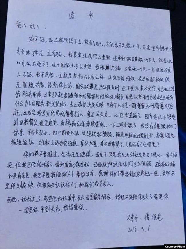 杭州年轻母亲王倩的遗书(推特图片)