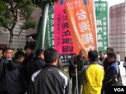 台湾民众举行反对两岸经贸交流的抗议活动。(美国之音许波拍摄)