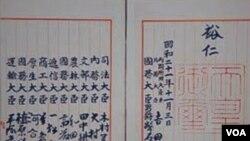 收藏于日本国会图书馆的《日本国宪法》原本,有昭和天皇裕仁和当时的内阁成员签名(美国之音歌篮拍摄)