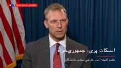 نسخه کامل گفتگو با «اسکات پری» عضو جمهوریخواه کمیته روابط خارجی مجلس نمایندگان آمریکا