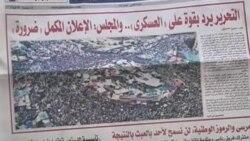 شورای نظاميان مصر اخوان المسلمين را مسبب اعتشاشات اخير می داند