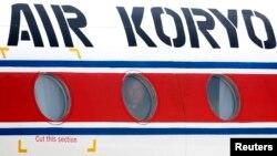 북한 고려항공 소속 항공기 (자료사진)