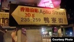 香港各处出现一些沦陷标语