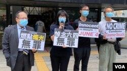 支聯會副主席何俊仁(左起)及鄒幸彤與兩名成員到區域法院大樓外聲援黃之鋒等被告,他們高呼悼念六四無罪等口號。(美國之音湯惠芸拍攝)