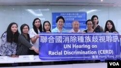 香港民間代表團將前往瑞士日內瓦出席聯合國消除種族歧視委員會就香港的聆訊。(美國之音湯惠芸)