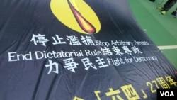 香港支聯會民主大遊行促平反六四