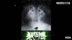 法國導演讓‧雅克‧阿諾的新片《狼圖騰》