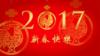 川普總統祝賀農曆新年