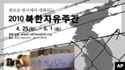 '북한자유주간' 행사 포스터