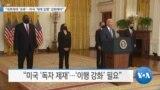"[VOA 뉴스] ""대북제재 '표류'…미국 '제재 집행' 강화해야"""