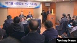 18일 서울에서 한국기독교총연합회 기자회견이 열리고 있다. 한기총은 최근 논란이 된 김포 애기봉 성탄 트리 설치를 올해 철회한다고 밝혔다.