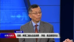 媒体观察(海涛):党媒:榨菜二锅头拉动消费,学者:我没接受采访