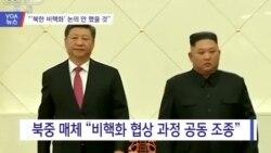 [전체보기] VOA 뉴스 1월 11일