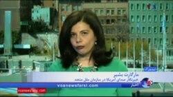 گزارش مارگارت بشیر از تحولات سازمان ملل درباره سوریه