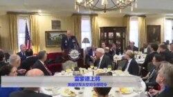 雷蒙德上将谈中国试图削弱美军太空优势原声视频