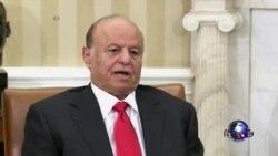 也门外长警告:也门或被伊朗控制