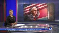 معاون رئیس جمهوری آمریکا، از مرز کره، کره شمالی را تهدید کرد