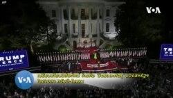 เปรียบเทียบวิสัยทัศน์ ใครคือ 'มิตรและศัตรู' ของสหรัฐฯในสายตา ทรัมป์-ไบเดน