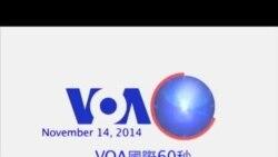 VOA國際60秒(粵語): 2014年11月14日
