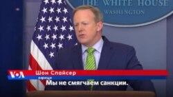 Белый дом прокомментировал смягчение санкций против ФСБ