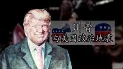 川普与美国政治地震(4): 美国梦与新阶级