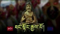 གྲུབ་ཐོབ་ཐང་སྟོང་རྒྱལ་པོ།