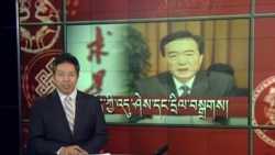 Tibet Party Chief: Silence The Dalai Lama's Voice