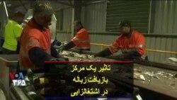 تاثیر یک مرکز بازیافت زباله در اشتغالزایی افراد دارای سابقه زندان