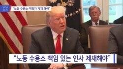 """[VOA 뉴스] """"노동 수용소 책임자 제재 해야"""""""