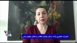 بخشی از برنامه شطرنج | شروط شرعی در قوانین ایران، برابری حقوق زن و مرد را غیرممکن کرده است
