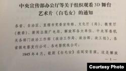 中央党政军五大部门红头文件要求组织观看《白毛女》(网络图片)