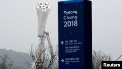 韩国平昌冬奥会圣火台 (2018年1月22日)