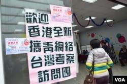 國民黨總統候選人朱立倫競選總部門外貼上歡迎香港觀選團的海報。(美國之音湯惠芸)