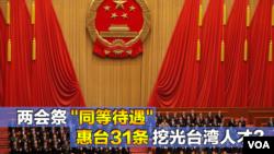 """海峡论谈:两会祭""""同等待遇"""" 惠台31条挖光台湾人才?"""