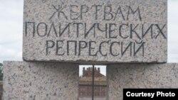 Памятник жертвам политических репрессий в Санкт-Петербурге