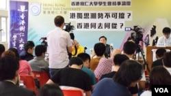 香港樹仁大學學生會舉辦論壇討論港獨思潮是否勢不可擋。(美國之音湯惠芸攝)